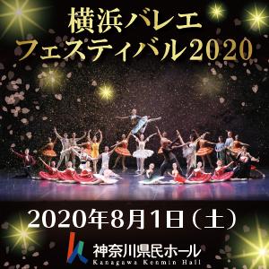 横浜バレエフェスティバル