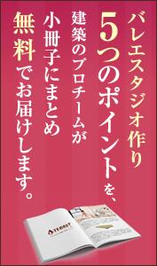 バレエ スタジオ工事専門 アテール株式会社 小冊子プレゼント