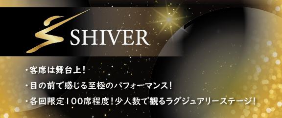 SHIVER2020