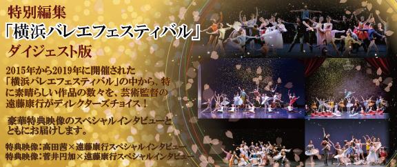 「横浜バレエフェスティバル」ダイジェスト