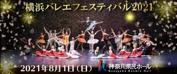 横浜バレエフェスティバル2021