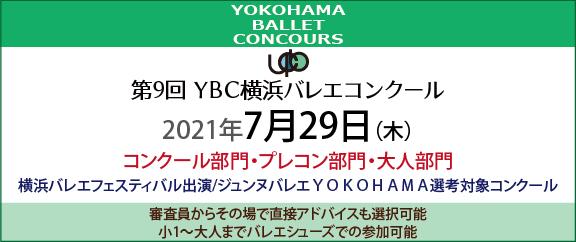 第9回コンクール横浜